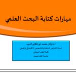 مهارات كتابة البحث العلمي PDF