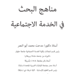 كتاب مناهج البحث فى الخدمة الإجتماعية