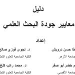 دليل معايير جودة البحث العلمي PDF