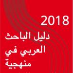 كتاب دليل الباحث العربي في منهجية البحث العلمي.PDF
