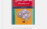 كتاب علم النفس الصناعي