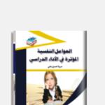 كتاب العوامل النفسية المؤثرة في الأداء الدراسي -مراجعة-