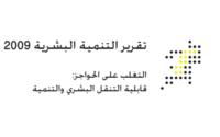 تقرير التنمية البشرية 2009 PDF