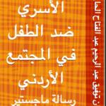 مذكرة تخرج : العنف الأسري ضد الطفل في المجتمع الأردني pdf