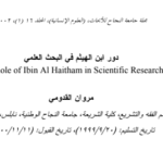 دور ابن الهيثم في البحث العلمي PDF