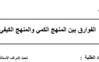 تحميل : الفوارق بين المنهج الكمي و الكيفي PDF
