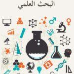 منهجية - انواع مناهج البحث العلمي -كتب حول المنهجية