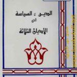كتاب الدين و السياسة في الاديان الثلاث PDF