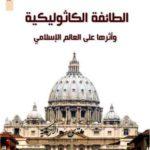 كتاب الطائفة الكاثوليكية و أثرها على العالم الاسلامي PDf