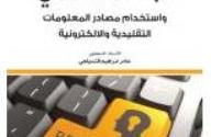 كتاب البحث العلمي و إستخدام مصادر المعلومات PDF