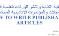 تحميل كتاب كيفية الكتابة والنشر للورقات العلمية في المجلات والمؤتمرات PDF