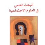 كتاب البحث في العلوم الاجتماعية PDF