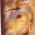 كتاب قاموس البحث العلمي PDF