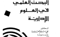 كتاب اساليب البحث العلمى فى العلوم الادارية PDF