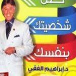 كتاب حلل شخصيتك بنفسك إبراهيم الفقي pdf