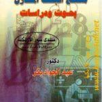 كتاب منهج البحث المقارن: بحوث ودراسات PDF