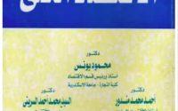 كتاب مبادئ الاقتصاد الكلي - أحمد مندور pdf