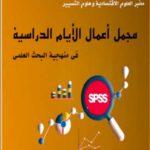 تحميل كتاب منهجية البحث العلمي PDF