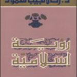 كتاب رؤية اسلامية PDF