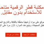 مكتبة قطر الرقمية