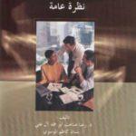 كتاب مفاهيم إدارية معاصرة