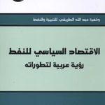 كتاب الاقتصاد السياسي للنفط رؤية عربية لتطوراته