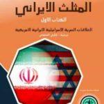 المثلث الإيراني  الكتاب الأول : العلاقات السرية الإسرائيلية الإيرانية الأمريكية
