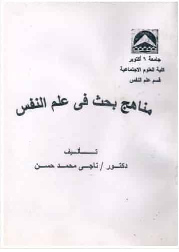 كتاب مناهج بحث في علم النفس pdf