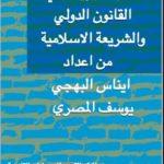 كتاب الجريمة في القانون الدولي والشريعة الاسلامية