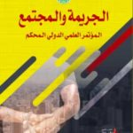 كتاب المؤتمر الدولي المحكم: الجريمة والمجتمع