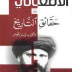 تحميل كتاب جمال الدين الأفغاني PDF