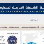 بوابة الشبكة العربية للمعلومات