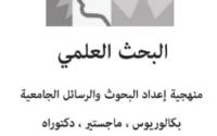من اعداد : غازي عناية سنة النشر : 2014 عدد الصفحات : 233 من الصفحات. الناشر : دار المناهج للنشر والتوزيع.