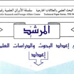 كتاب اعداد البحوث والدراسات العلمية PDF