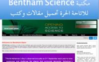 Bentham Science مكتبة للاتاحة الحرة تحميل مقالات وكتب