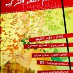 كتاب تعلم اللغة التركية مجانا pdf