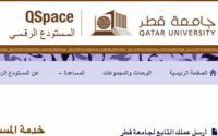 المستودع الرقمي لجامعة قطر آلاف الدراسات المجانية PDF