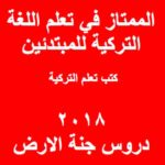 كتاب الممتاز في تعلم اللغة التركية للمبتدئين pdf