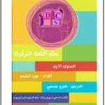 كتاب التركية المبسطة وأساسياتها PDF