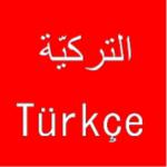 أحسن تطبيق لتعلم اللغة التركية للمبتدئين