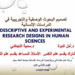 كتاب:تصميم البحوث الوصفية والتجريبية في الدراسات الإنسانية .pdf