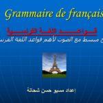 تحميل كتاب : قواعد اللغة الفرنسية PDF