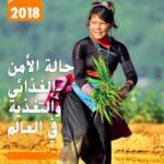 تحميل كتاب حالة الأمن الغذائي والتغذية في العالم 2018 PDF