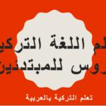 تحميل كتاب : تعلم اللغة التركية دروس للمبتدئين pdf