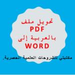 تحويل ملف pdf بالعربية إلى وورد word وبدون أخطاء.