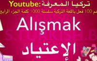 كورس تعليمي للغة التركية موجه للعرب