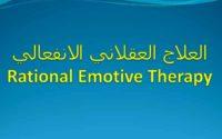 العلاج العقلاني الانفعالي