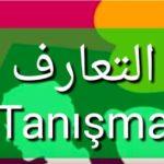 كورس تعليمي : التعارف باللغة التركية عبارات ومحادثات