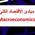 دراسة : مبادئ الاقتصاد الكلي PDF