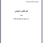كتاب علم النفس الرياضي pdf